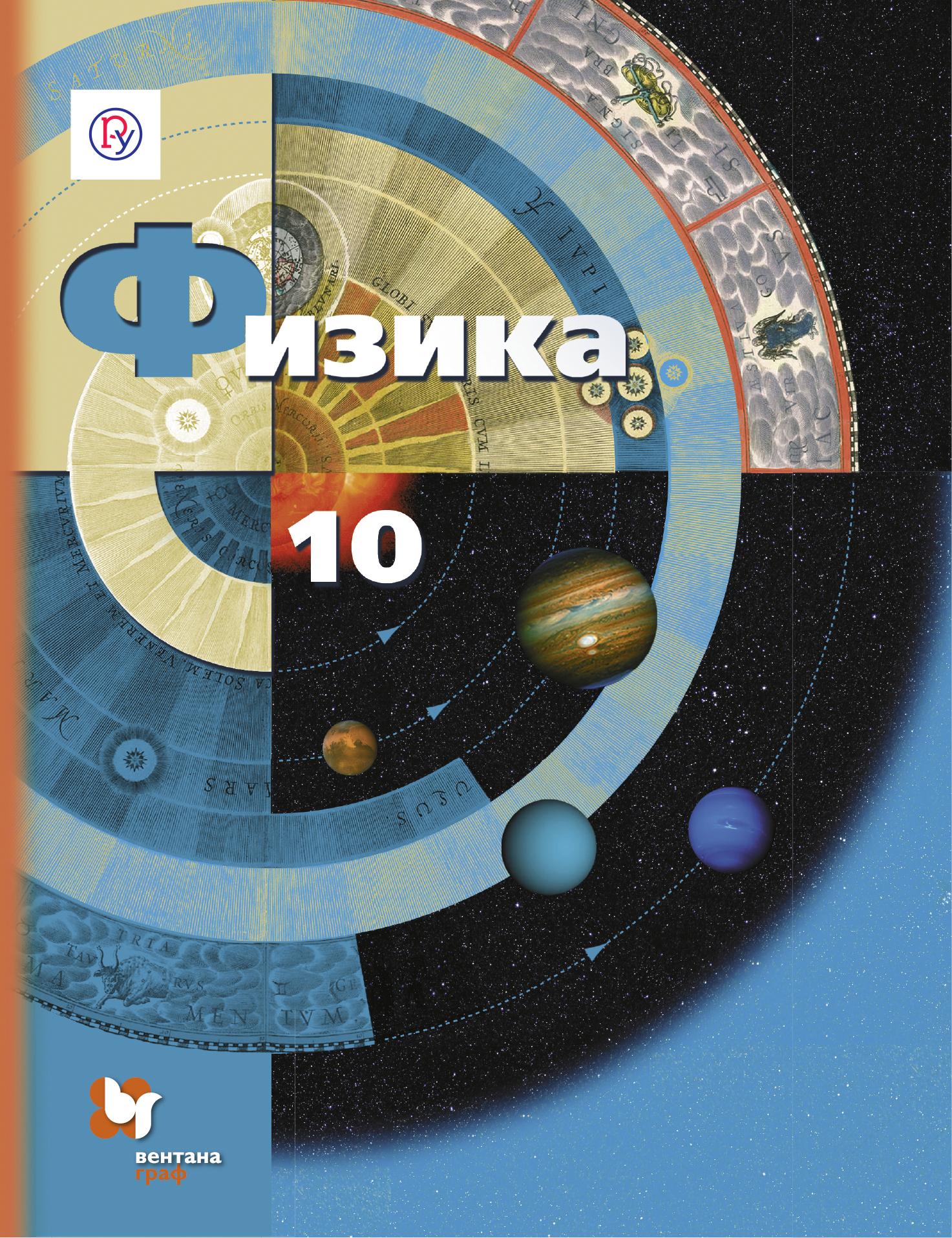 Физика. Базовый и углубленный уровни. 10класс. Учебник. ( Грачев А.В., Погожев В.А., Салецкий А.М.  )