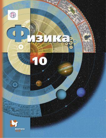 Физика. Базовый и углубленный уровни. 10класс. Учебник. ГрачевА.В., ПогожевВ.А., СалецкийА.М., БоковП.Ю.