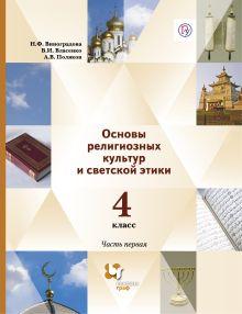 Основы религиозной культуры и светской этики. 4кл. Учебник Ч.1. обложка книги