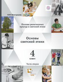 Виноградова Н.Ф. - Основы светской этики. 4кл. Учебник Ч.2. обложка книги