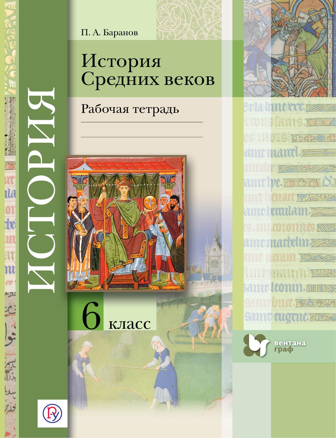 История Средних веков. 6кл. Рабочая тетрадь.