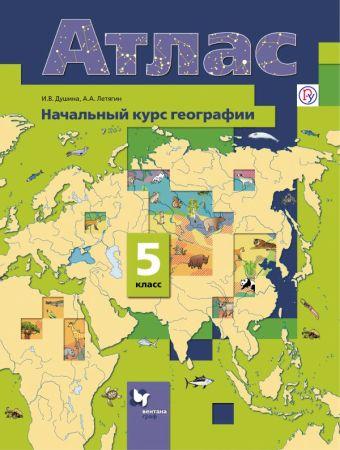Начальный курс географии. 5класс. Атлас Душина И.В., Летягин А.А.