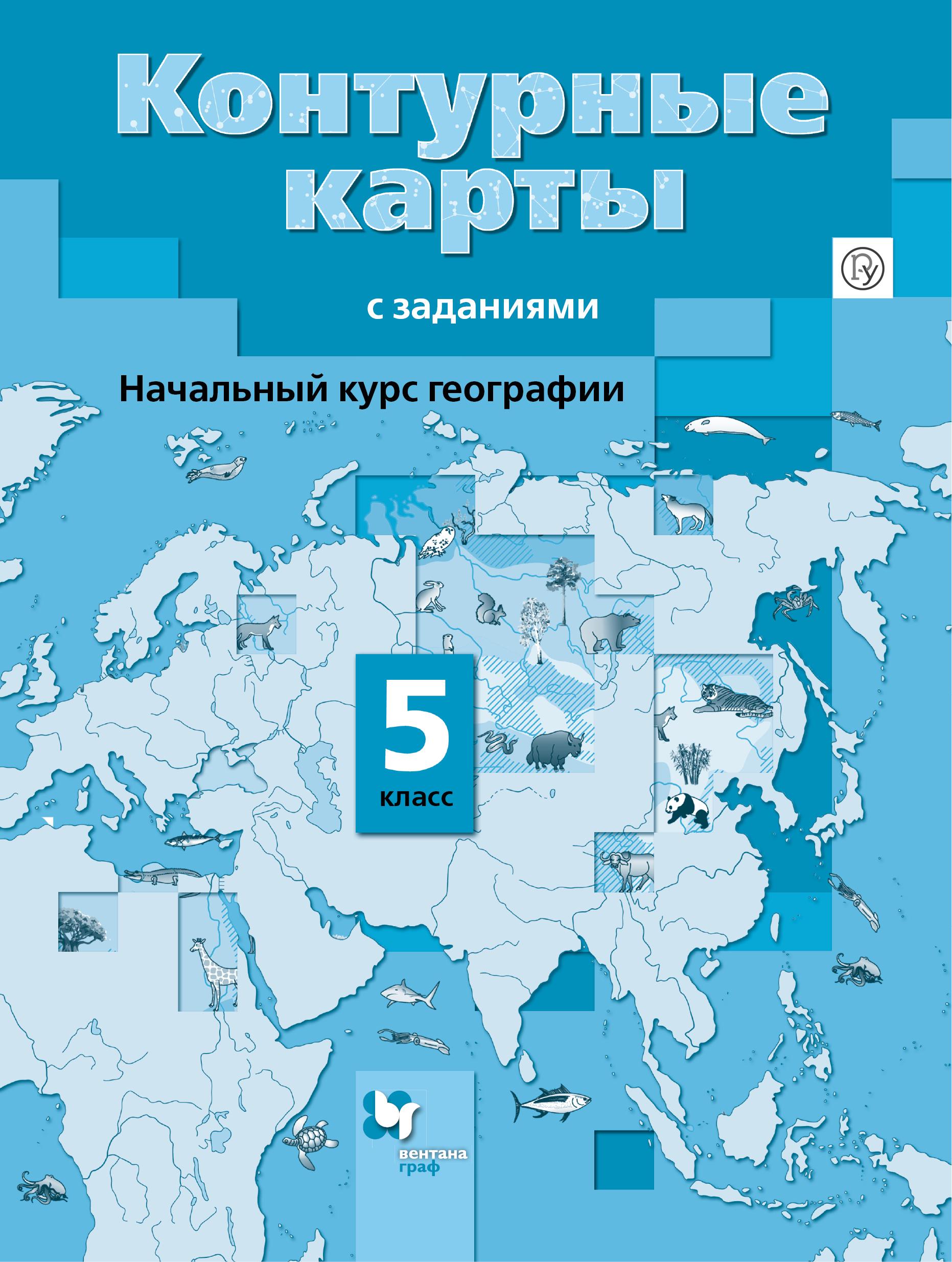 Начальный курс географии. 5кл. Контурные карты.