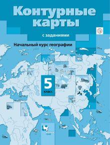 Летягин А.А. - Начальный курс географии. 5класс. Контурные карты обложка книги
