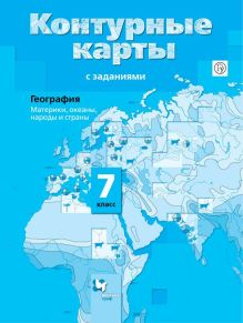 Душина И.В. - География. Материки, океаны, народы и страны. 7класс. Контурные карты обложка книги