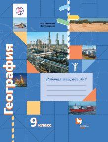 Таможняя Е.А., Толкунова С.Г. - География. 9класс. Рабочая тетрадь №1 обложка книги