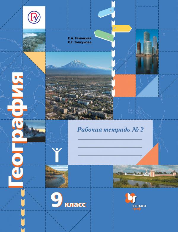 География. 9класс. Рабочая тетрадь №2 ( Таможняя Е.А., Толкунова С.Г.  )
