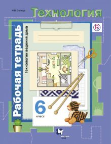 Синица Н.В. - Технология. Технологии ведения дома. 6кл. Рабочая тетрадь. обложка книги