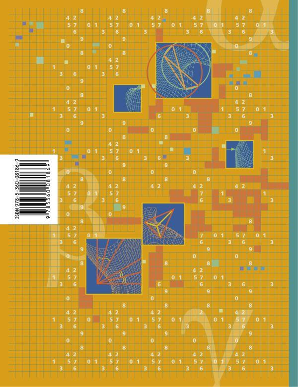 Геометрия (углубленное изучение). 7 класс. Учебник. - страница 17