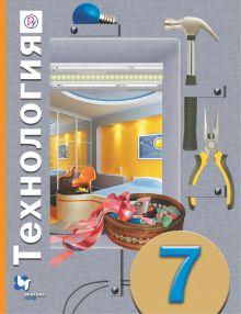 Синица Н.В., Самородский П.С., Симоненко В.Д. - Технология. 7класс. Учебник. обложка книги