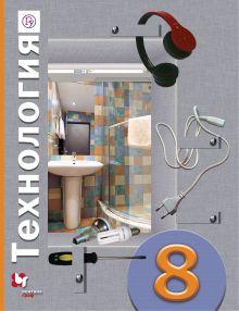 Технология. 8класс. Учебник.