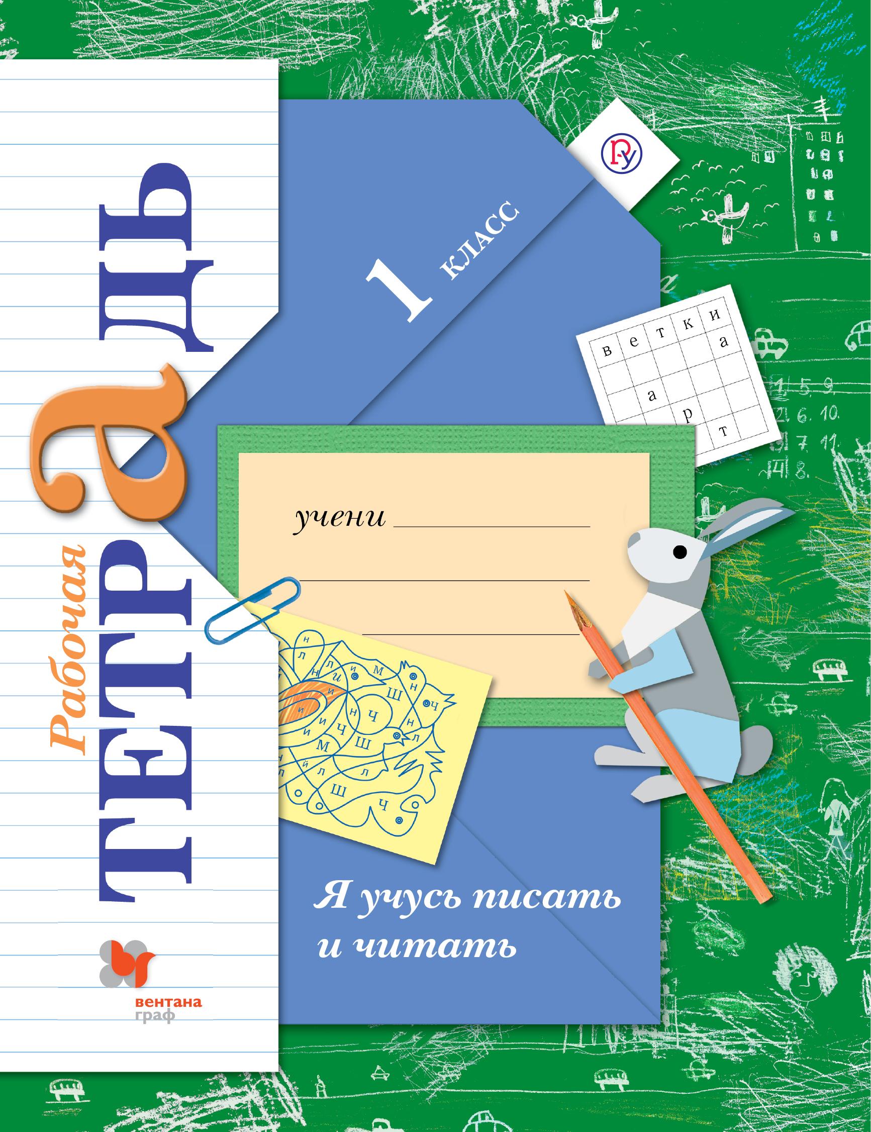 Кузнецова М.И. Я учусь писать и читать. 1класс. Рабочая тетрадь. шамбалева елена я учусь читать
