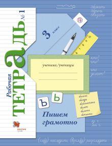 Кузнецова М.И. - Пишем грамотно. 3класс. Рабочая тетрадь №1. обложка книги
