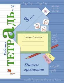 Кузнецова М.И. - Пишем грамотно. 3класс. Рабочая тетрадь №2. обложка книги