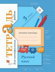 Русский язык. Тетрадь для контрольных работ. 3кл. Рабочая тетрадь. обложка книги
