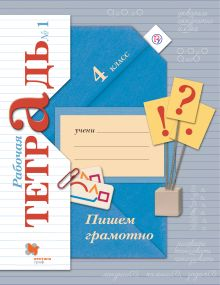 Кузнецова М.И. - Пишем грамотно. 4класс. Рабочая тетрадь №1. обложка книги
