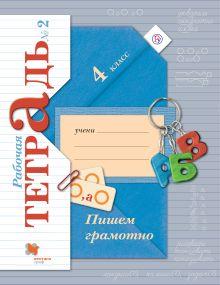 Кузнецова М.И. - Пишем грамотно. 4класс. Рабочая тетрадь №2. обложка книги