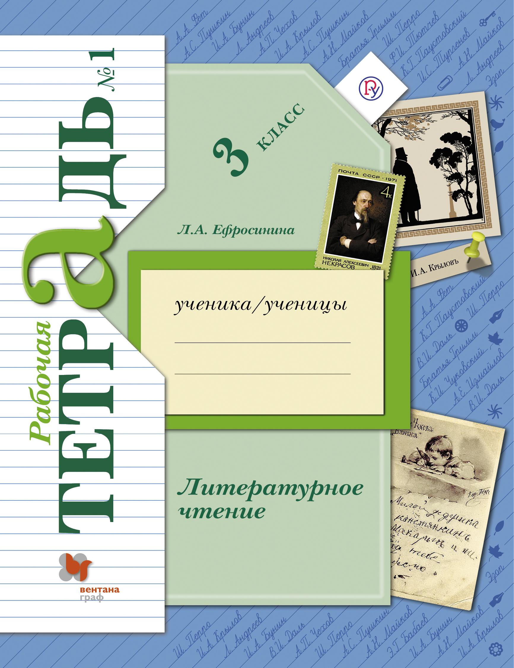 Литературное чтение. 3кл. Рабочая тетрадь №1.