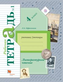 Ефросинина Л.А. - Литературное чтение. 4класс. Рабочая тетрадь №1. обложка книги