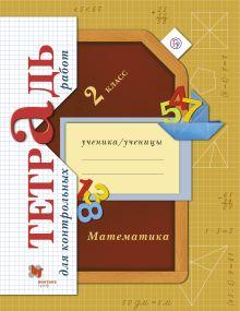 Математика. 2 класс Тетрадь для контрольных работ. обложка книги