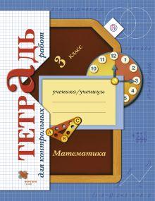 Математика. 3 класс Тетрадь для контрольных работ обложка книги
