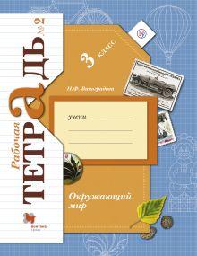 ВиноградоваН.Ф., КалиноваГ.С. - Окружающий мир. 3класс. Рабочая тетрадь №2. обложка книги