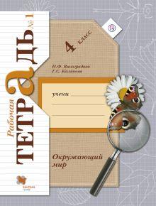 Виноградова Н.Ф., Калинова Г.С. - Окружающий мир. 4класс. Рабочая тетрадь №1. обложка книги
