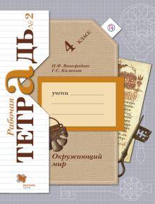 Виноградова Н.Ф., Калинова Г.С. - Окружающий мир. 4класс. Рабочая тетрадь №2. обложка книги