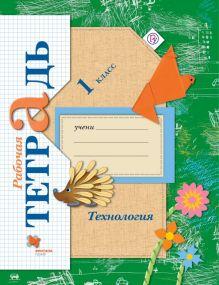 Лутцева Е.А., Зуева Т.П. - Технология. 1класс. Рабочая тетрадь. обложка книги