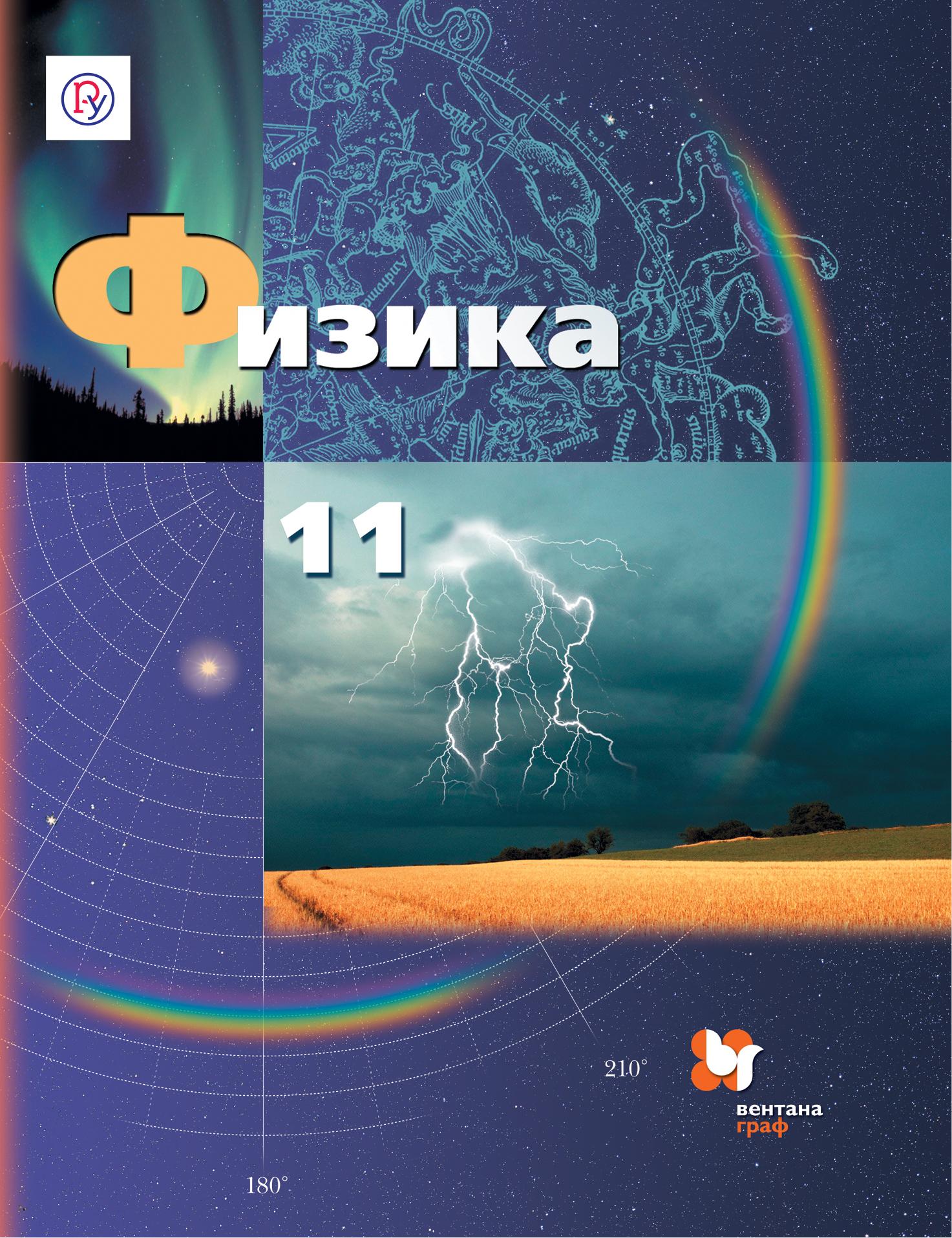 Физика. Базовый и углубленный уровни. 11класс. Учебник. ( Грачев А.В., Погожев В.А., Салецкий А.М.  )