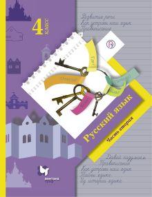Русский язык. 4класс. Учебник. Часть 2. обложка книги