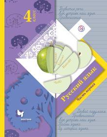 Русский язык. 4класс. Учебник. Часть1. обложка книги