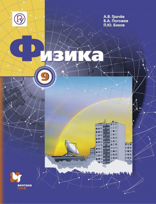 Физика. 9класс. Учебник. Грачев А.В., Погожев В.А., Боков П.Ю.