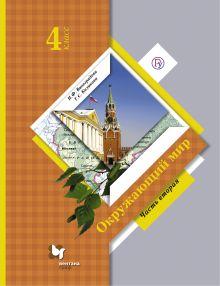 Виноградова Н.Ф., Калинова Г.С. - Окружающий мир. 4кл. Учебник Ч.2. Изд.4 обложка книги