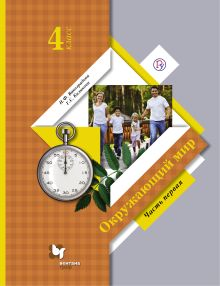 Виноградова Н.Ф., Калинова Г.С. - Окружающий мир. 4кл. Учебник Ч.1. Изд.4 обложка книги