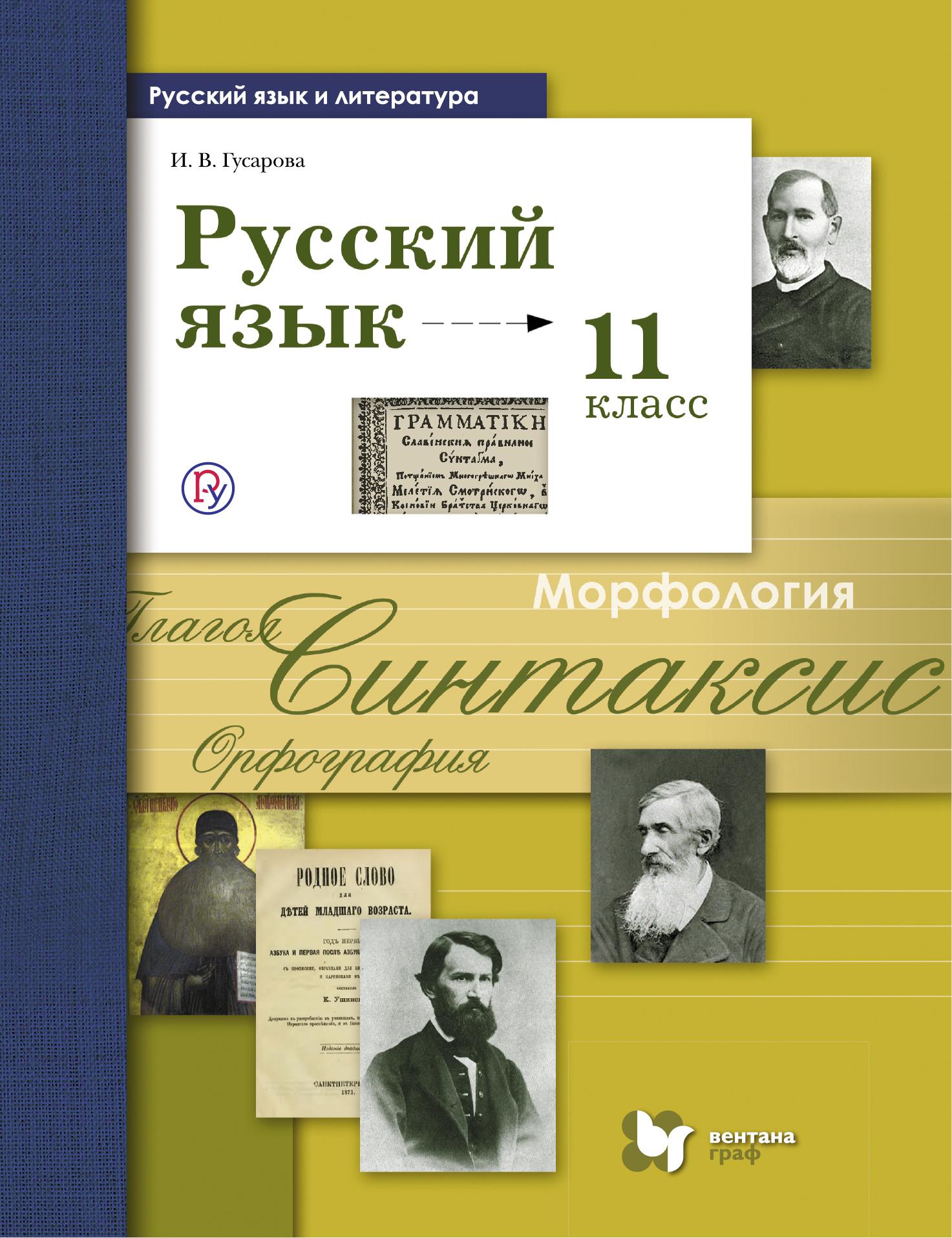 Русский язык и литература. Русский язык. Базовый и углублённый уровень. 11класс. Учебник