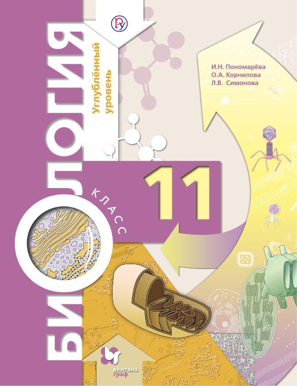 Биология. 11 класс. Углубленный уровень. Учебник Пономарева И.Н., Корнилова О.А., Симонова Л.В.