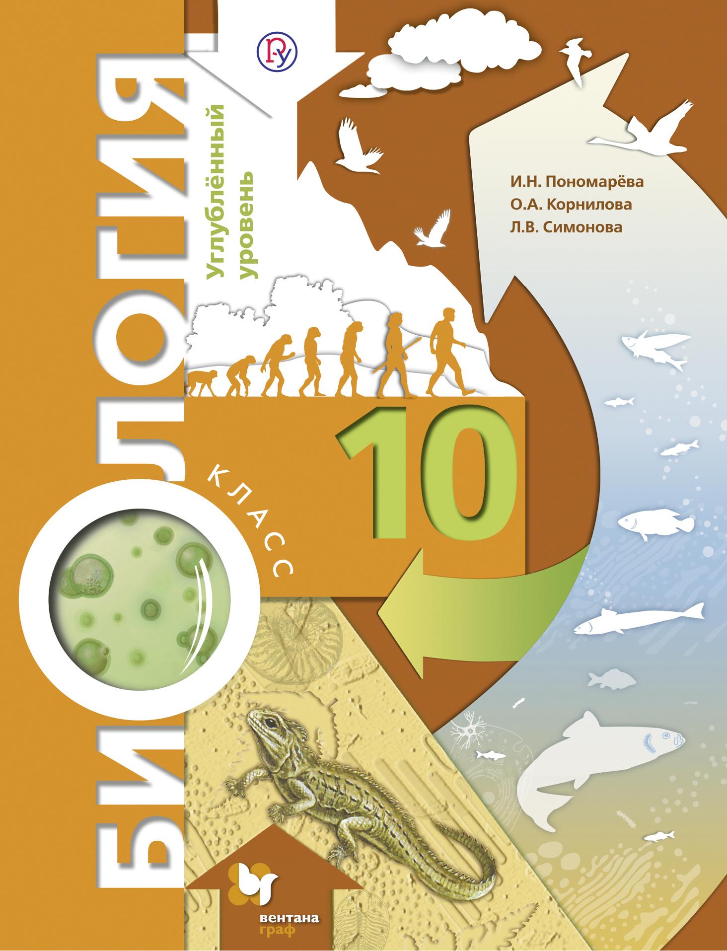 Биология. 10 класс. Углубленный уровень. Учебник ( Пономарева И.Н., Корнилова О.А., Симонова Л.В.  )