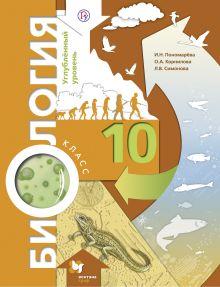 Пономарева И.Н., Корнилова О.А., Симонова Л.В. - Биология. Углубленный уровень. 10класс. Учебник. обложка книги