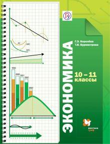 Экономика. Базовый уровень. 10-11кл. Учебник. Изд.4 обложка книги
