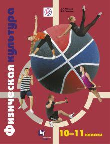 Матвеев А.П., Палехова Е.С. - Физическая культура. 10-11классы. Учебник обложка книги
