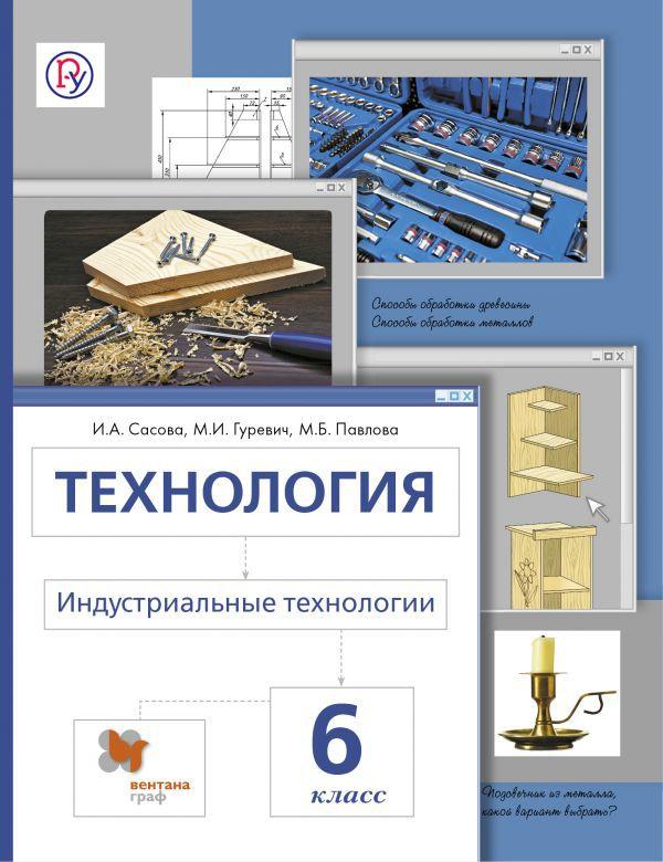 Технология. Индустриальные технологии. 6класс. Учебник. Сасова И.А., Гуревич М.И., Павлова М.Б.