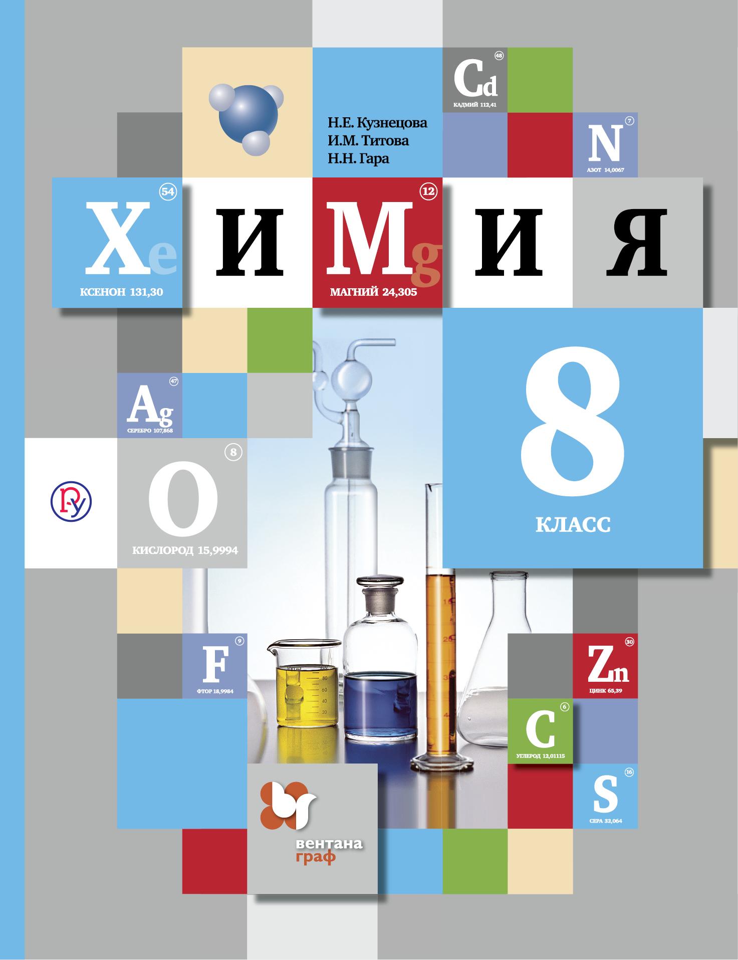 Химия. 8кл. Учебник. Изд.4