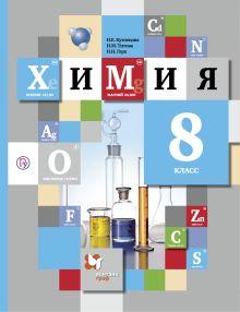 Химия. 8класс. Учебник обложка книги