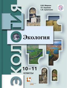 Миркин Б.М., Наумова Л.Г., Суматохин С.В. - Экология. Базовый уровень. 10-11класс. Учебник. обложка книги