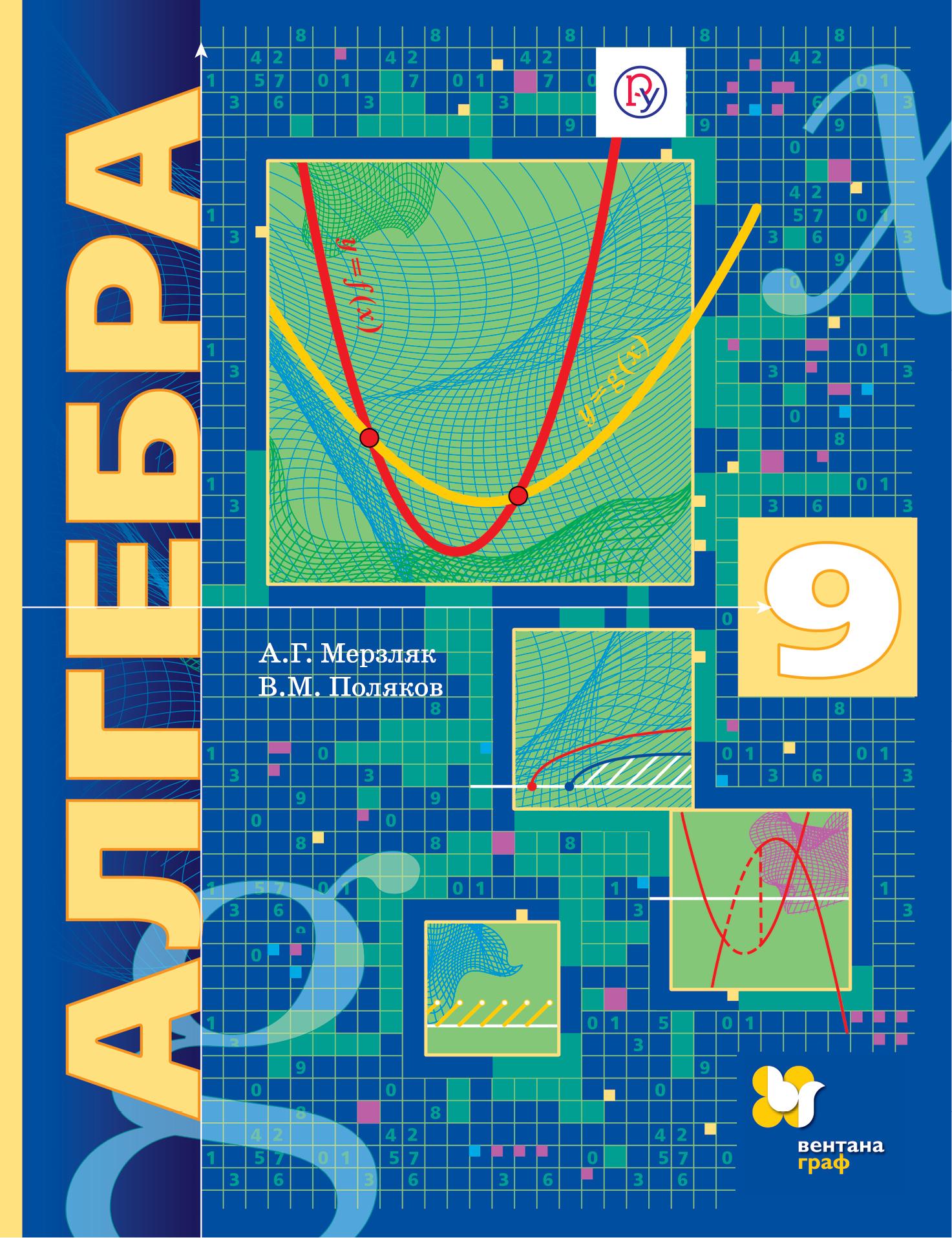 Алгебра (углубленное изучение). 9класс. Учебник