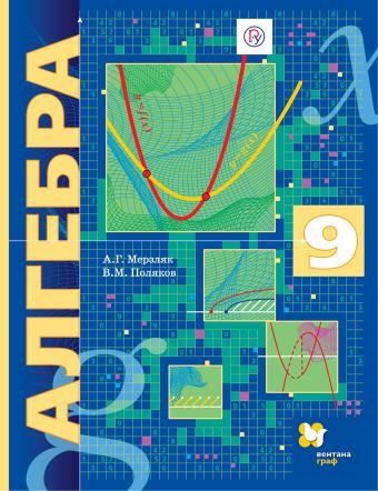 Алгебра (углубленное изучение). 9класс. Учебник Мерзляк А.Г., Поляков В.М.