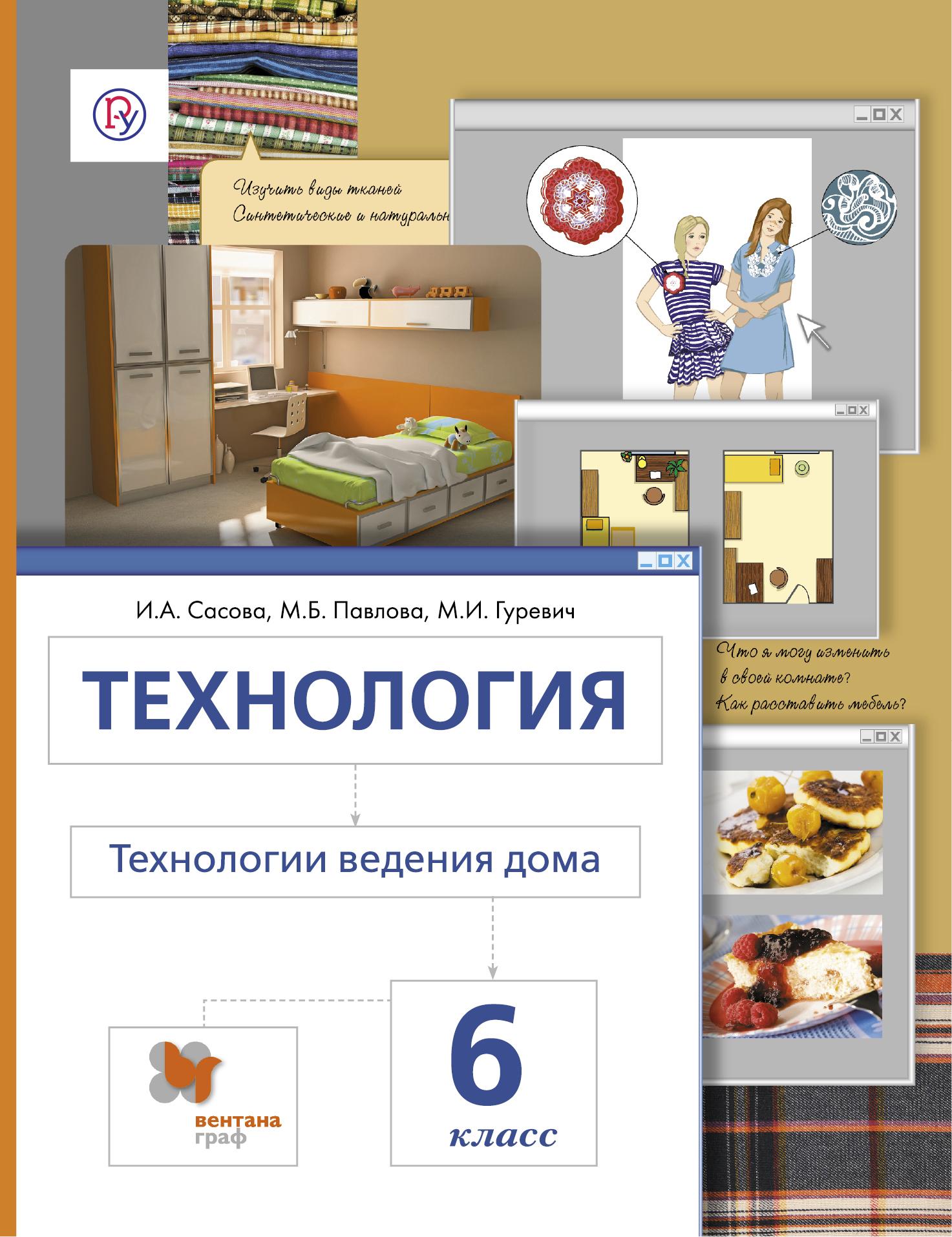 Технология. Технологии ведения дома. 6кл. Учебник. Изд.4 от book24.ru