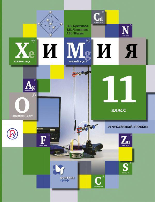 Химия. 11класс. Учебник. Углубленный уровень. ( Кузнецова Н.Е., Литвинова Т.Н., Левкин А.Н.  )