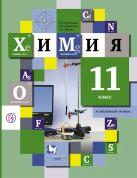 Химия. 11класс. Учебник. Углубленный уровень.